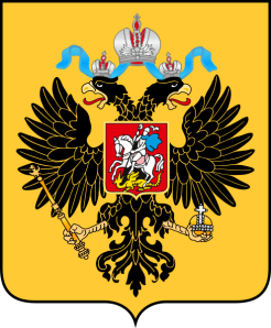 495px-Coat_of_Arms_of_Russian_Empire.svg